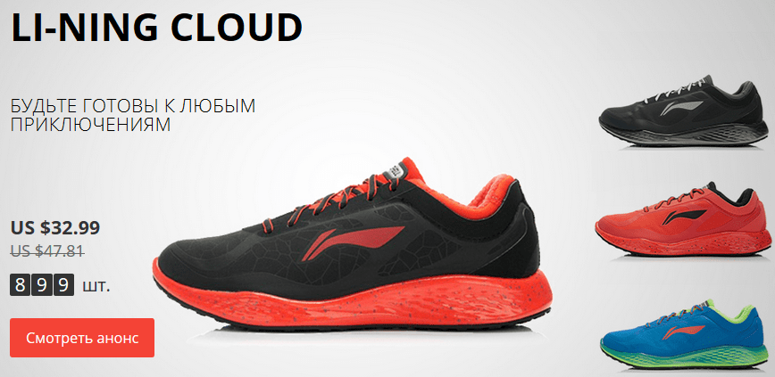 LI NING CLOUD