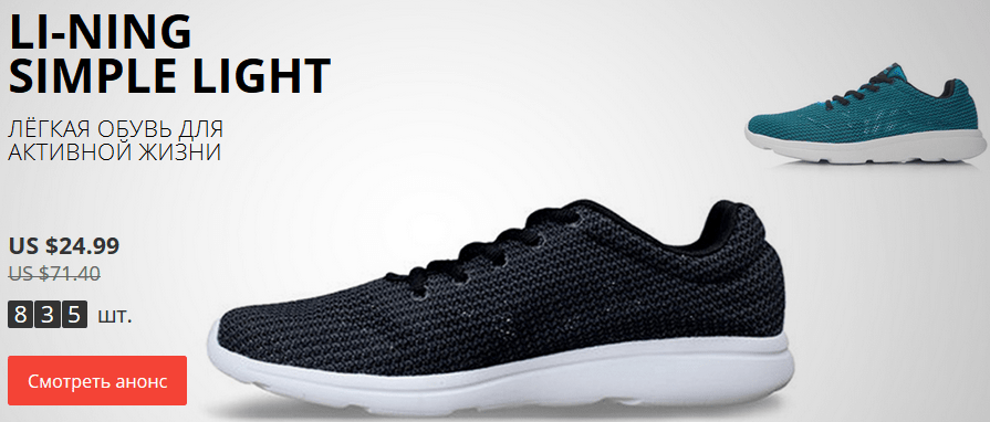 LI NING SIMPLE LIGHT