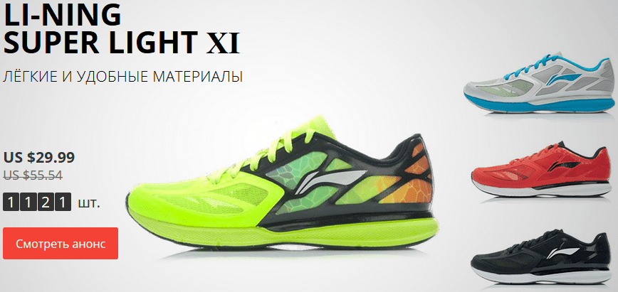 LI NING SUPER LIGHT XI