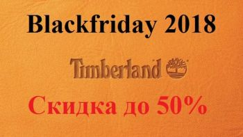 Распродажа Blackfriday 2018 в Timberland скидка до 50%