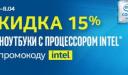 Промокод на скидку в 15% для покупки ноутбуков на базе процессоров Intel, действует до 08.04.2018