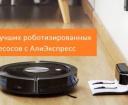 11 лучших роботизированных пылесосов с АлиЭкспресс