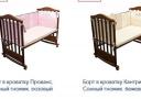Распродажа товаров для малышей. Сонный гномик.
