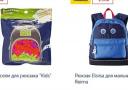 Распродажа Детские рюкзаки и сумки скидка до 25%