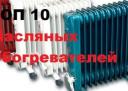 Рейтинг 10 лучших масляных радиаторов для дома и офиса