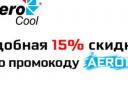 Промокод на покупку геймерского кресла Aerocool со скидкой в 15%, действует 31.03.2018