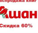 Распродажа книг, скидка 60%